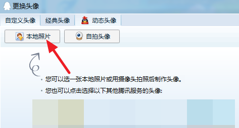 手机QQ透明头像怎么设置 QQ透明头像制作步骤