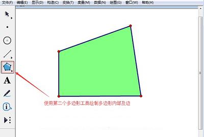 使用几何画板多边形工具小教程