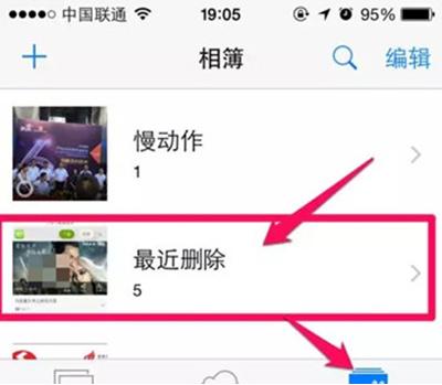 iphone手机照片删除后怎么释放内存?