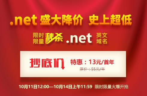 美橙互联net域名火爆热抢 13元限时秒杀