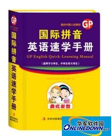 千钰千寻助国际拼音问世,开创英语学习新纪元!