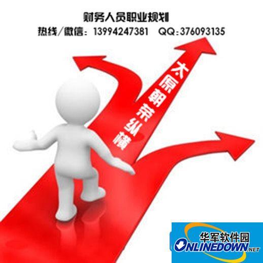 用友速达财务软件 太原朝荣科技为您服务