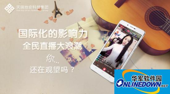 Instagram直播功能测试,天瑞地安视频直播大红鹰官网走向国际