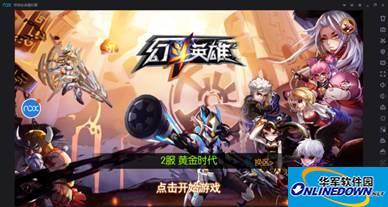 幻斗英雄手游模拟器下载攻略 电脑手机账号同步