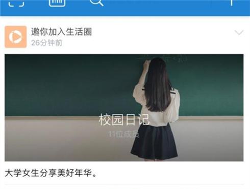 支付宝官方回应校园日记女大学生大尺度照片