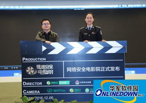360联合北京网安正式上线中国首个网络安全电影院