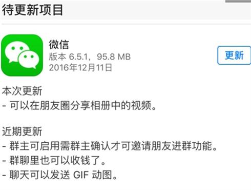 iOS微信重磅更新!朋友圈分享相册视频