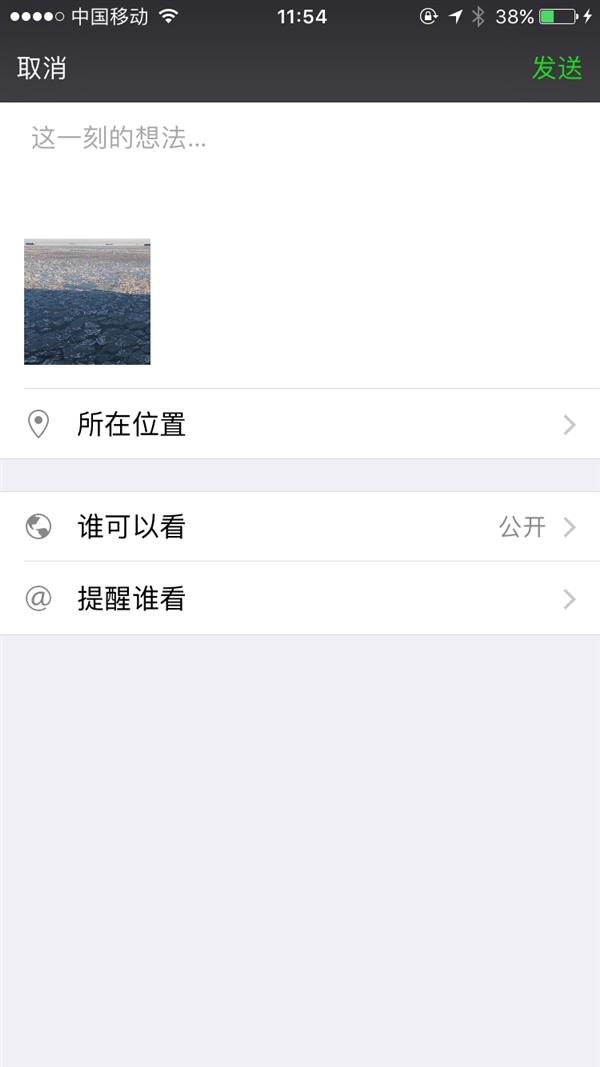 iOS微信重磅更新!朋友圈分享相册视频3.jpg