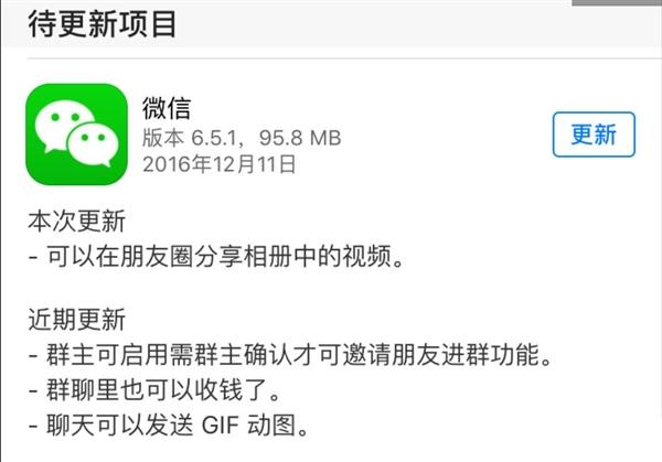 iOS微信重磅更新!朋友圈分享相册视频1.jpg