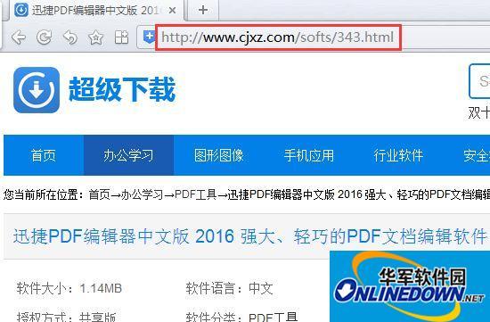 PDF文件怎么编辑 PDF编辑器软件在线教程