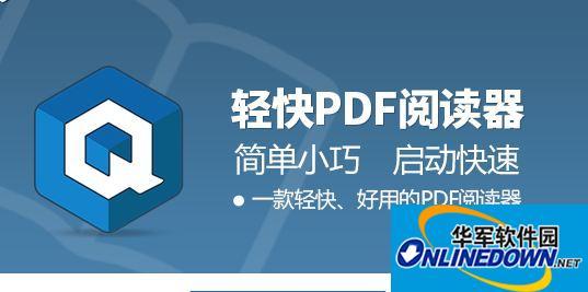 PDF阅读器下载官方下载 2017必火的四大PDF软件