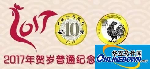 中国农业银行2017鸡年纪念币第二批预约(手机微信+官网地址)