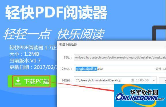 绿色纯净的PDF阅读器官方下载