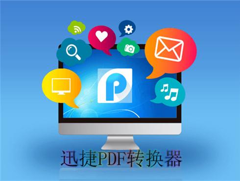 PDF转换技巧:如何快速将PDF转换成Word、Excel、PPT、JPG