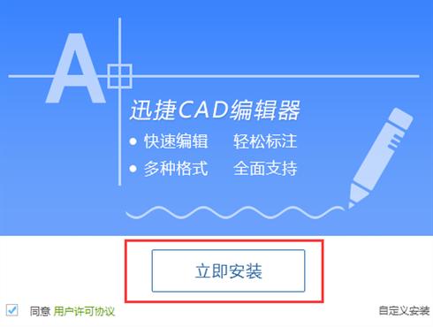 迅捷CAD编辑器怎么在CAD图中输入文字