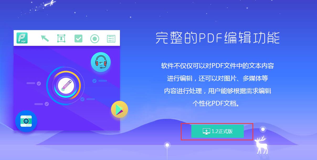 PDF编辑工具如何修改PDF文件内容