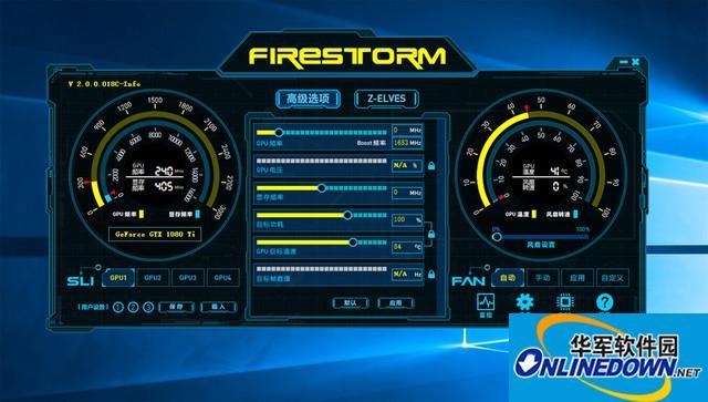 爽呆 索泰发布中文版FireStorm超频软件