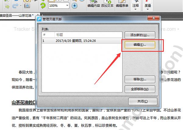 怎么修改PDF页眉页脚 迅捷PDF编辑器软件