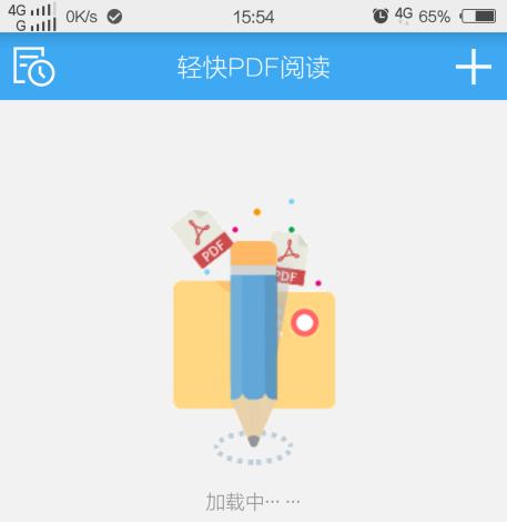 手机pdf阅读器哪个好_轻快PDF阅读器安卓版下载