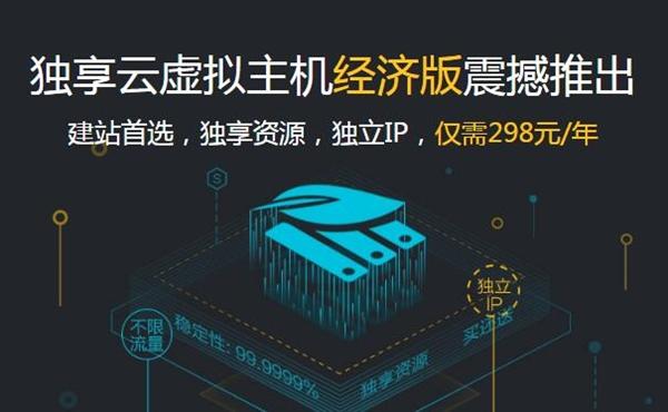 阿里云推出独享云虚拟主机经济版:仅需298元/年