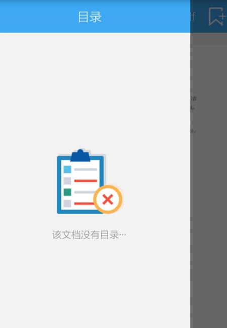 安卓机必备的一款手机PDF文件阅读器