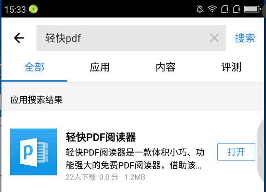 手机版轻快PDF阅读器如何为PDF文件添加注释