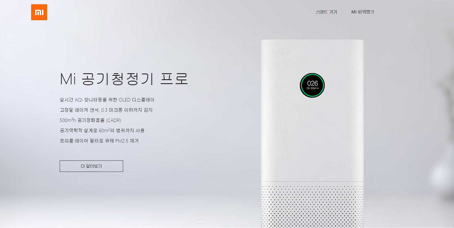 直捣三星LG老巢!小米韩语版官网上线:进军韩国市场