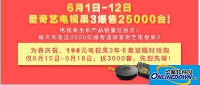 火爆日售千台的盒子!电视果618送爱奇艺VIP年卡!