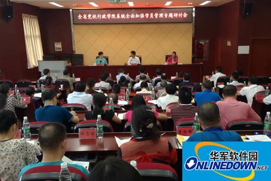 湖南党校行政学院系统召开专题研讨会 全面加强学员管理