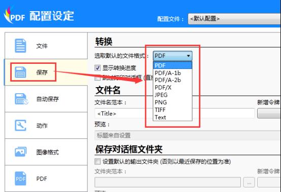 迅捷pdf虚拟打印机如何设置双面打印338.png