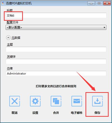 迅捷pdf虚拟打印机如何设置双面打印508.png