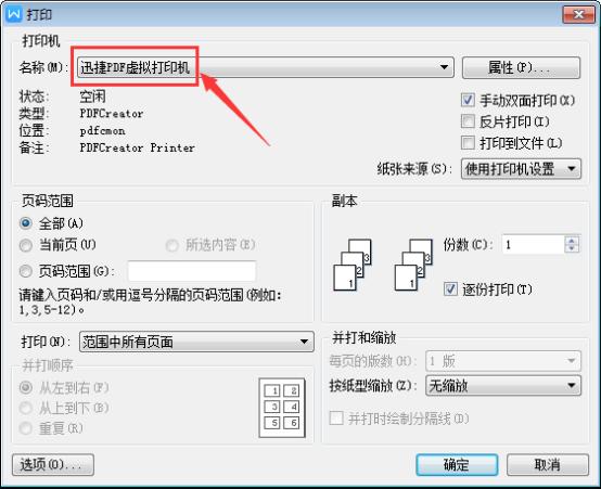 迅捷pdf虚拟打印机如何设置双面打印447.png