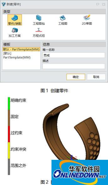 3D設計實例教程:使用三維CAD軟件設計男戒配鉆