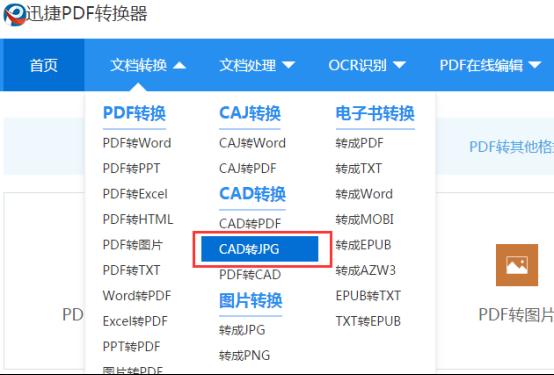 分享将CAD文件转换成JPG图片的技巧264.png