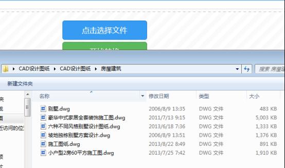 分享将CAD文件转换成JPG图片的技巧312.png