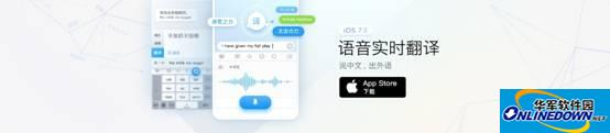 百度手機輸入法語音翻譯 開啟人工智能新紀元