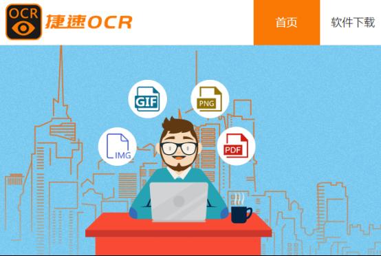 捷速OCR文字识别软件教你如何将图片转换成word