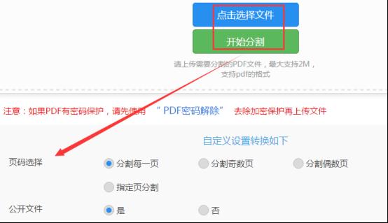 怎样分割PDF文件 分割PDF文件的方法383.png