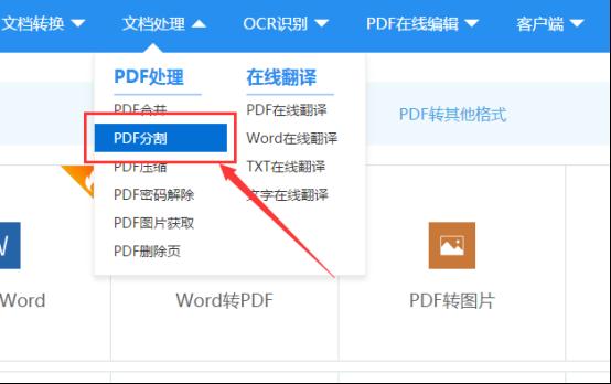 怎样分割PDF文件 分割PDF文件的方法287.png
