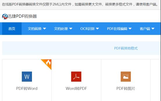 迅捷PDF帮你在word文档中文翻译成英文