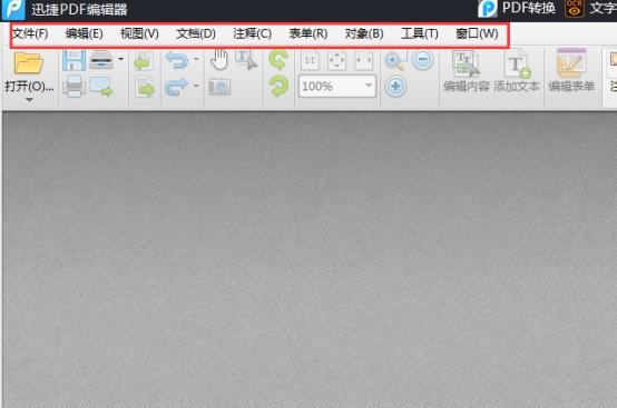 迅捷PDF编辑器教你如何编辑pdf文件295.png