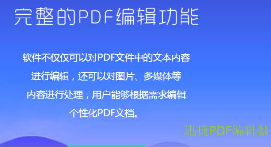 迅捷PDF编辑器教你如何编辑pdf文件