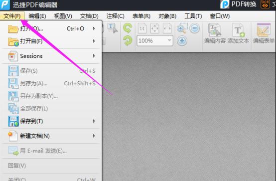迅捷PDF编辑器教你如何编辑pdf文件356.png