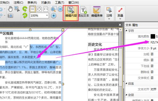 迅捷PDF编辑器教你如何编辑pdf文件424.png