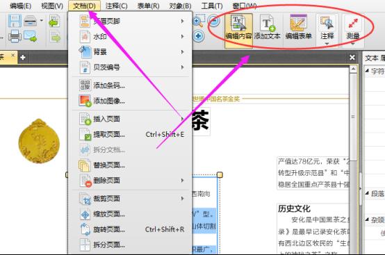 迅捷PDF编辑器教你如何编辑pdf文件483.png