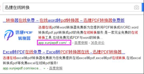 迅捷在线转换工具将epub转换成txt的方法235.png