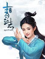 37[青云志]通服风卷残云礼包