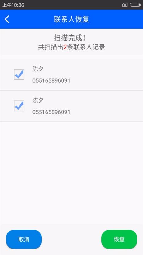 手机联系人误删怎么恢复?手机数据恢复精灵1215.png