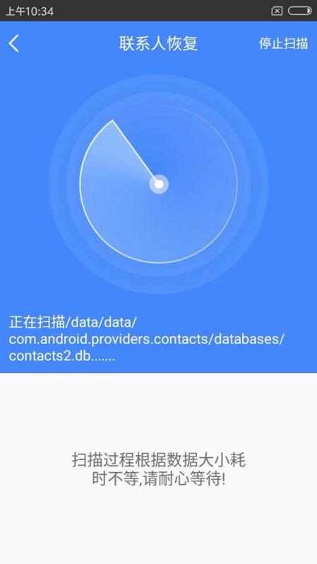手机联系人误删怎么恢复?手机数据恢复精灵850.png