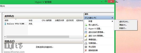 Win8/Win8.1玩转虚拟机二:Hyper-V系统安装篇